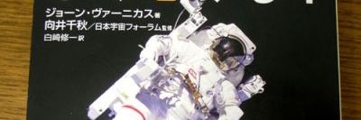 宇宙飛行士は早く老ける?