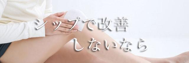 膝の痛み:シップより有効な処方