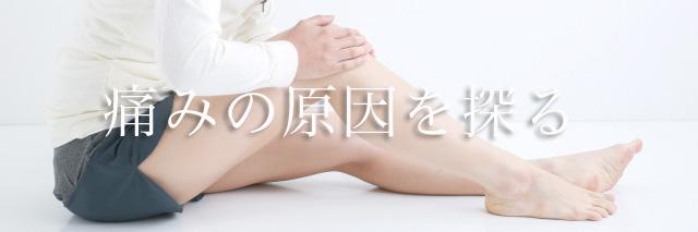 ひざの悩み:痛みを出す原因は?