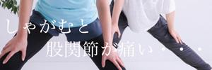 股関節の悩み:しゃがむと股関節が痛い・・・